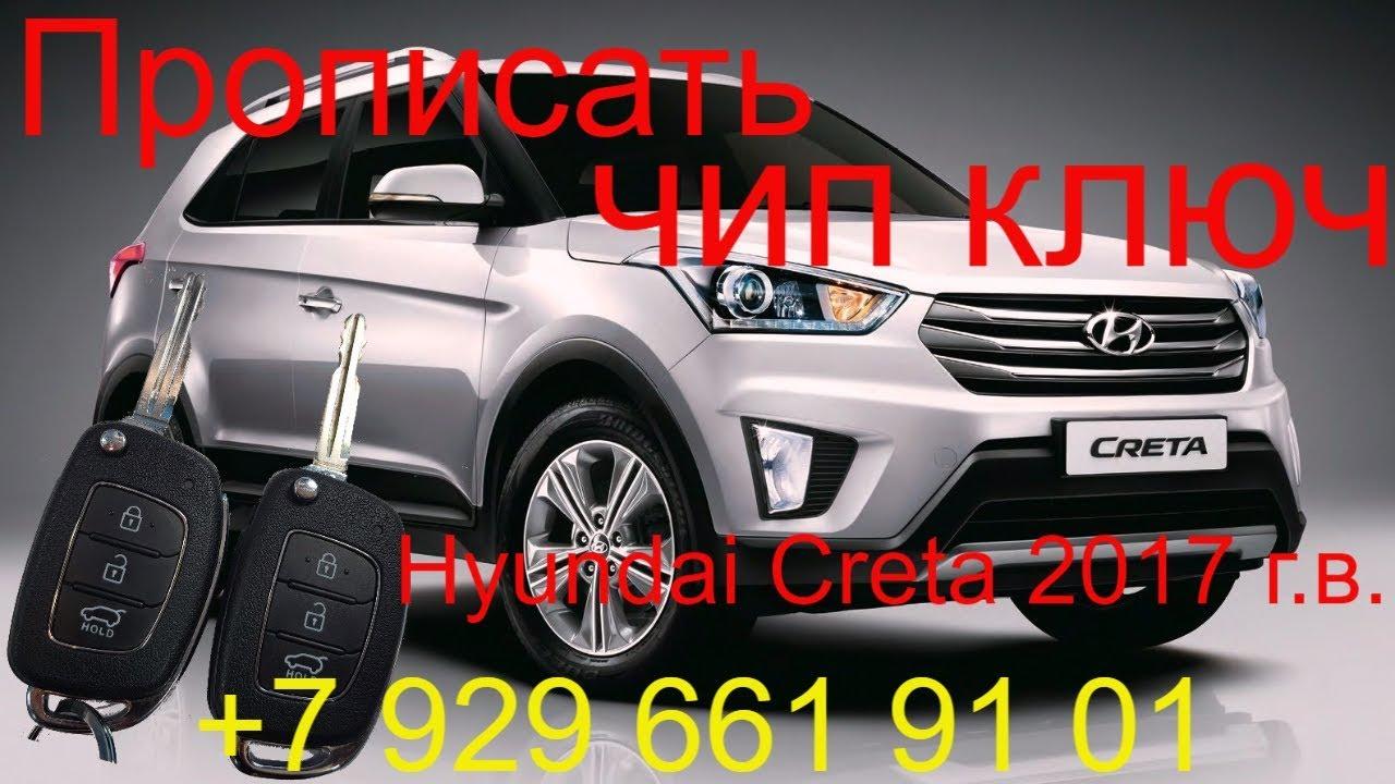 Купить hyundai creta в москве. В других регионах. 1. 6 at, автосалон хендэ ключавто москва люберцы, размещено 26. 09. 2018 г. Hyundai creta, 982.