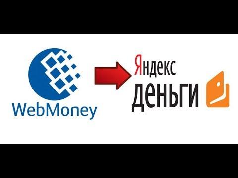 Как перевести деньги из WebMoney Wmu на Яндекс Деньги (Steam)