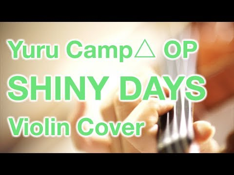 "Yuru Camp△ OP ""SHINY DAYS""(Violin Cover)"