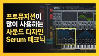 사운드 디자인 퀄리티를 업그레이드하는 Serum 테크닉