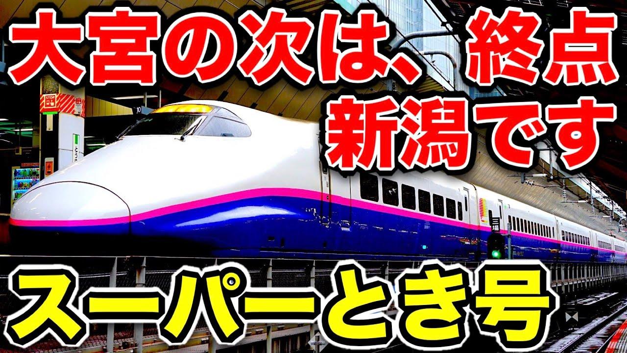 【大宮の次は新潟】マジで速すぎる新幹線に乗ってきた