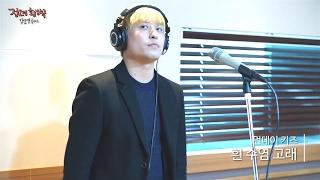 [Live on Air] Monday Kiz -  Blue Whale, 먼데이 키즈 - 흰 수염 고래 [정오의 희망곡 김신영입니다] 20170202