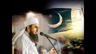 Pakistan Asani Se Nahi Mila   Pakistan ki Azadi   Maulana Tariq Jameel Bayan
