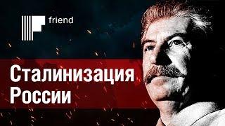 Сталинизация России