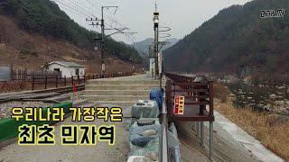 한국에서 가장 작은 간이역!! 원곡마을 양원역 그리고 …