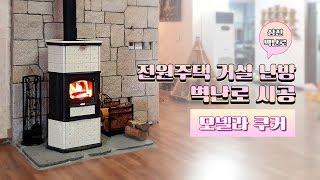 [삼진벽난로] 김포 전원주택 거실 난방, 이탈리아 LI…
