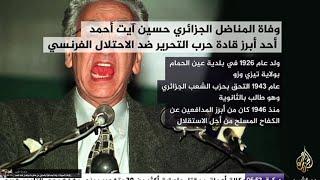 ماذا تعرف عن المناضل الجزائري حسين آيت أحمد؟