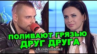 Вика Романец и  Семён Фролов поливают грязью друг друга! Последние новости за 14 апреля из дома 2