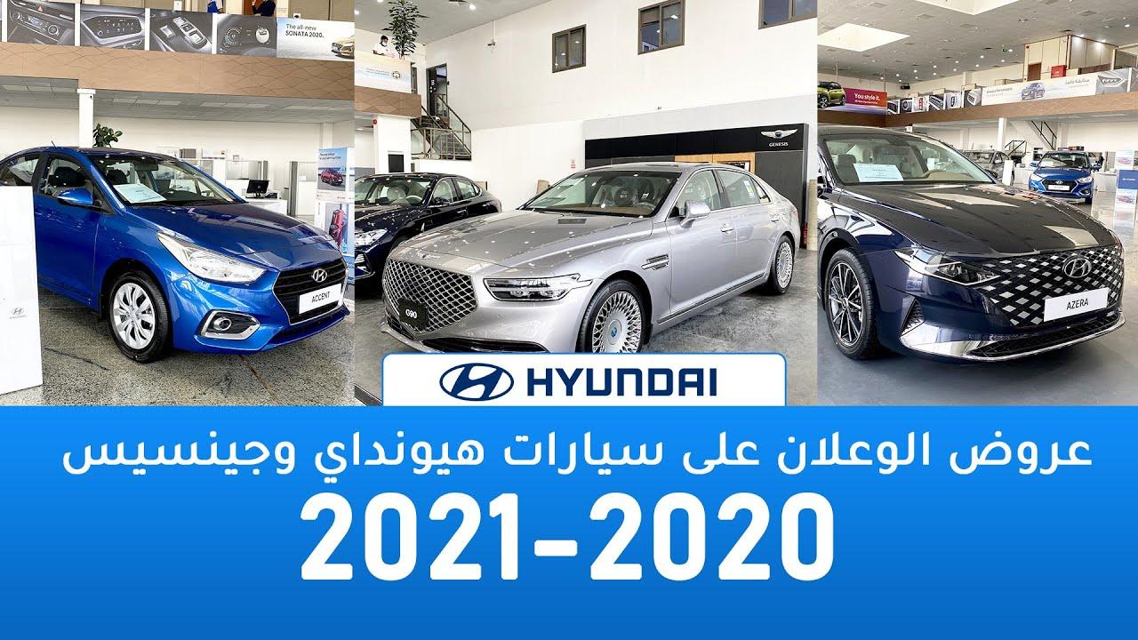 عروض الوعلان على سيارات هيونداي وجينيسيس 2021 2020 Youtube