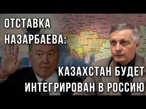 Отставка Назарбаева: Казахстан