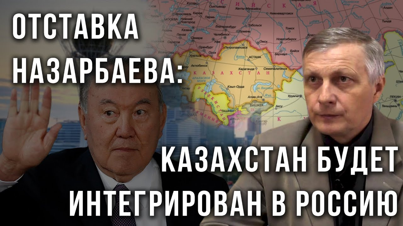 Отставка Назарбаева: Казахстан будет интегрирован в Россию