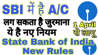 SBI - State Bank Of India New Rules from 1 April 2017