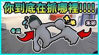 『Human Fall Flat』冬瓜__軟爛人 #1 你到底在抓哪裡!!!! 一款合作?!互相傷害?!的遊戲?! Ft.禾卯