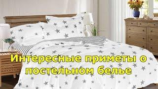 Интересные приметы о постельном белье