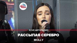 🅰️ MOLLY - Рассыпая Серебро (LIVE @ Авторадио)