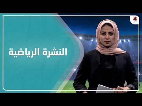 النشرة الرياضية | 24 - 10 - 2021 | تقديم سلام القيسي | يمن شباب