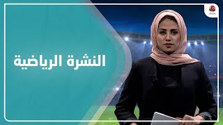 النشرة الرياضية   24 - 10 - 2021   تقديم سلام القيسي   يمن شباب