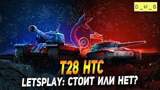 letsPlay: T28 HTC - неожиданно в продаже!  D_W_S  Wot Blitz