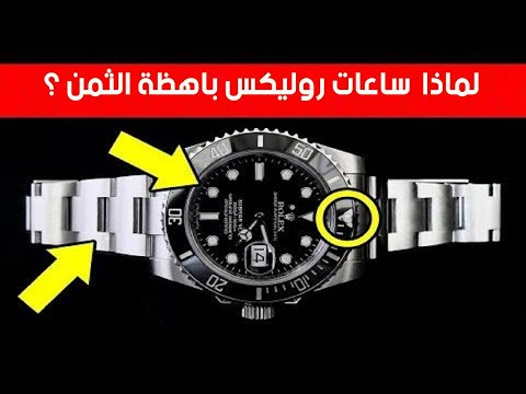 e39eaa43c  لماذا ساعات رولكس باهظة الثمن؟ - YouTube