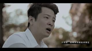 郭婷筠 feat. 蔡佳麟『今世情再世緣』官方完整版MV