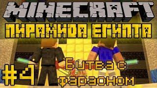 Битва с фараоном - Пирамида Египта #4 - Minecraft Прохождение карты(Все серии: http://goo.gl/MkkHfS Владус: https://www.youtube.com/user/VladusChannel Мы отправляемся с вами в древний Египет в Minecraft. Наша..., 2014-02-14T08:00:01.000Z)