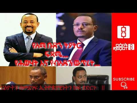 Ethiopia: ርዕዮት || የለማ ቡድን ትያትር ፍጻሜ... የሕወሃት እና የብአዴን ውጥረት... || Reyot  - 3/7/2019