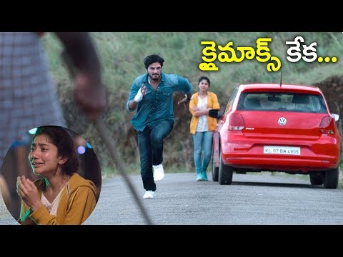 క్లైమాక్స్ కేక..Sai Pallavi | Hey Pillagada Movie Climax Scene | Dulquer Salmaan | 2018 Movies