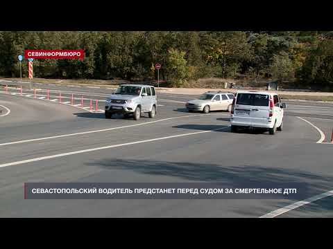 Севастопольский водитель предстанет перед судом за смертельное ДТП