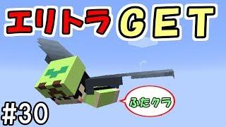 【ふたクラ】#30 念願のエリトラGET!?初めてのエンドシップ探検! ~ふた…