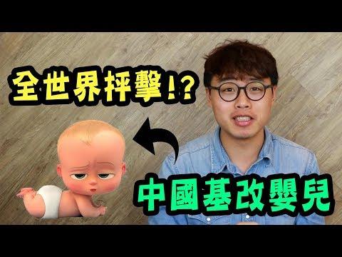 中國首位基因改造嬰兒,為何受到全世界抨擊