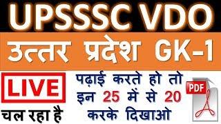 UPSSSC VDO UP GK -1 || upsssc vdo gk questions in hindi || upsssc gk mock test