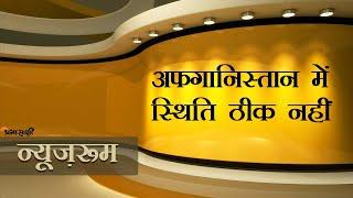 Prabhasakshi's Newsroom। नीरज चोपड़ा की ट्रोलर्स को फटकार, सरकार भारतीयों को वापस लाने को प्रतिबद्ध