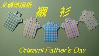 父親節摺紙 襯衫摺法 Origami Tutorial Shirt thumbnail
