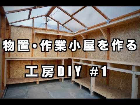 【工房DIY】物置・作業小屋を作る #1 / Building Storage shed and workshop