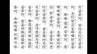 大悲呪(大悲心陀羅尼)
