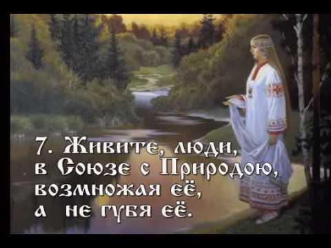 Заповеди Лады-Богородицы