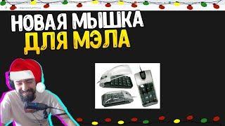 МЭЛ ИЩЕТ НОВУЮ МЫШКУ ∎ Melharucos Highlights