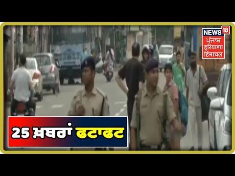 ਅੱਜ ਦੀਆਂ 25 ਖ਼ਬਰਾਂ ਫਟਾਫਟ | Top 25 News | Punjab Harayana Himachal Latest News