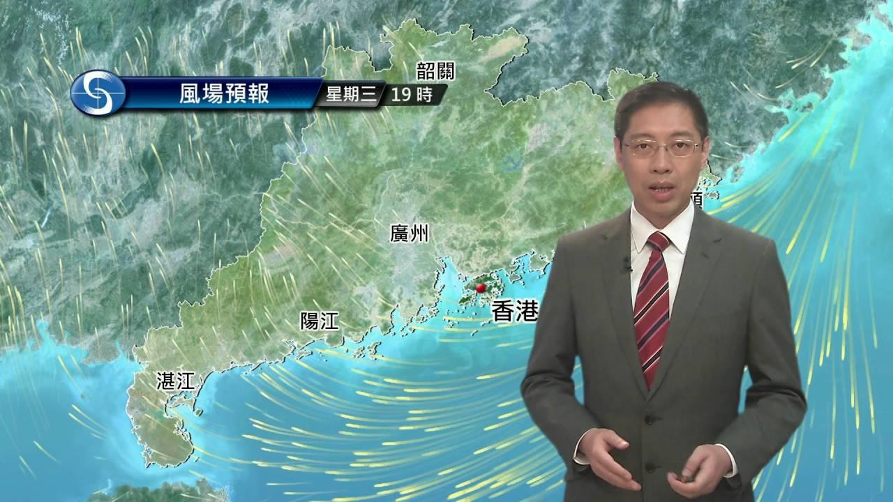 早晨天氣節目(05月17日上午7時) - 科學主任楊國仲 - YouTube