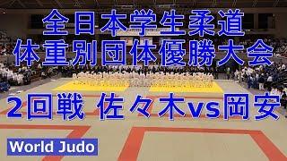全日本学生柔道体重別団体優勝大会 2018 2回戦 佐々木vs岡安