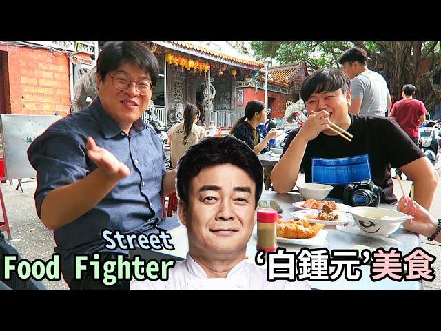 白鍾元認證的美食真的有這麼推薦嗎? by 韓國歐巴  胖東 & Jaihong