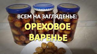 ЭКСКЛЮЗИВ Шедевр консервации ОРЕХОВОЕ ВАРЕНЬЕ Оригинальное решение из молочных грецких орехов