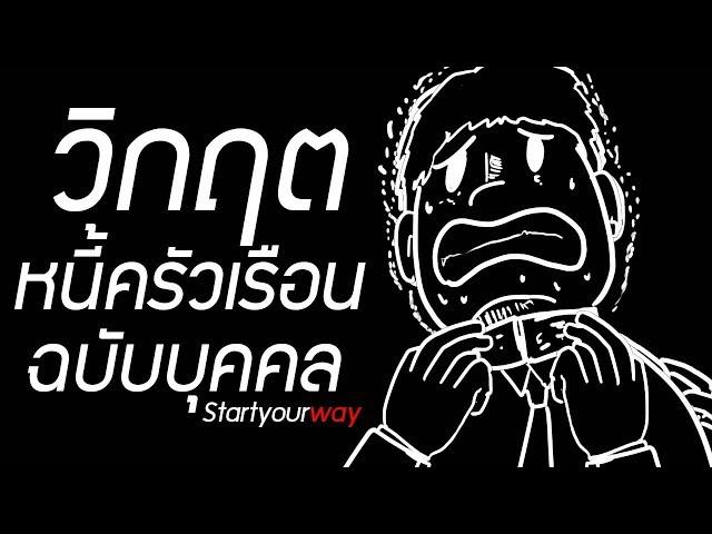 ทำไม คนไทยหนี้เยอะ ธนาคารแห่งประเทศไทย รายงาน