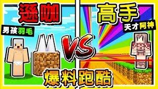 Minecraft【爆料跑酷】高手 VS 遜咖 ???? !!  ❤真心話大冒險❤ !! Youtuber爆料跑酷 !! 全字幕