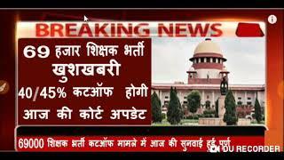 69000 shikshak bharti high court cutoff 40/45 hogi/69000 shikshak bharti news