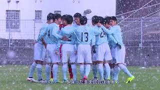 12.17 高円宮杯U-18サッカーリーグ2017 プレミアリーグ参入戦 決勝戦