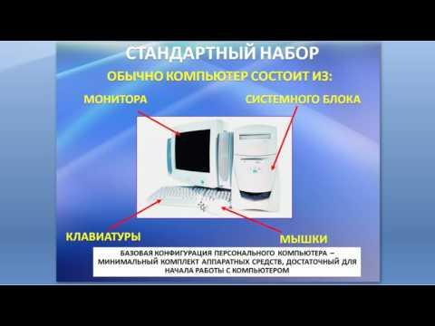 Урок  6  Информатика 5 класс.  Устройство ПК
