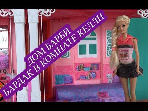 Играем в куклу Барби, Барби дом мечты второй етаж, Келли ...