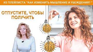 Отпустите, чтобы получить - Ирина Лебедь