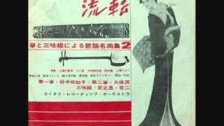 Teichiku Recording Orchestra - Manchurian Girl (Vinyl Rip)